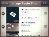 するぷろのImage Paste Plusに全力で追加して欲しい機能