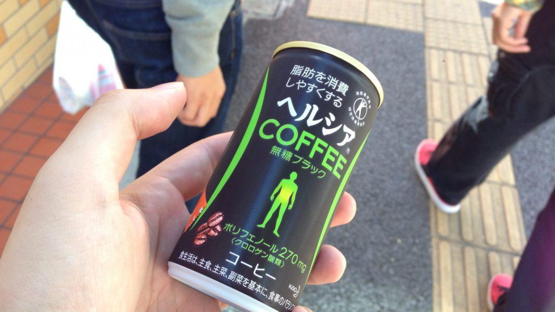 脂肪を消費しやすくするヘルシアCOFFEEを飲んでみた