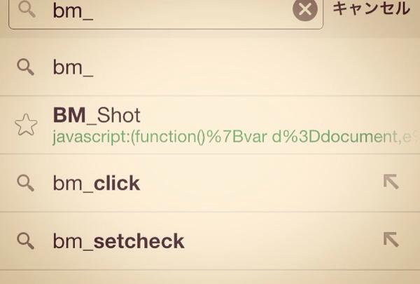 Chrome for iPhoneでブックマークレットを発動する方法