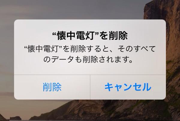 iPhone のアプリを削除(アンインストール)する方法 #iOS7