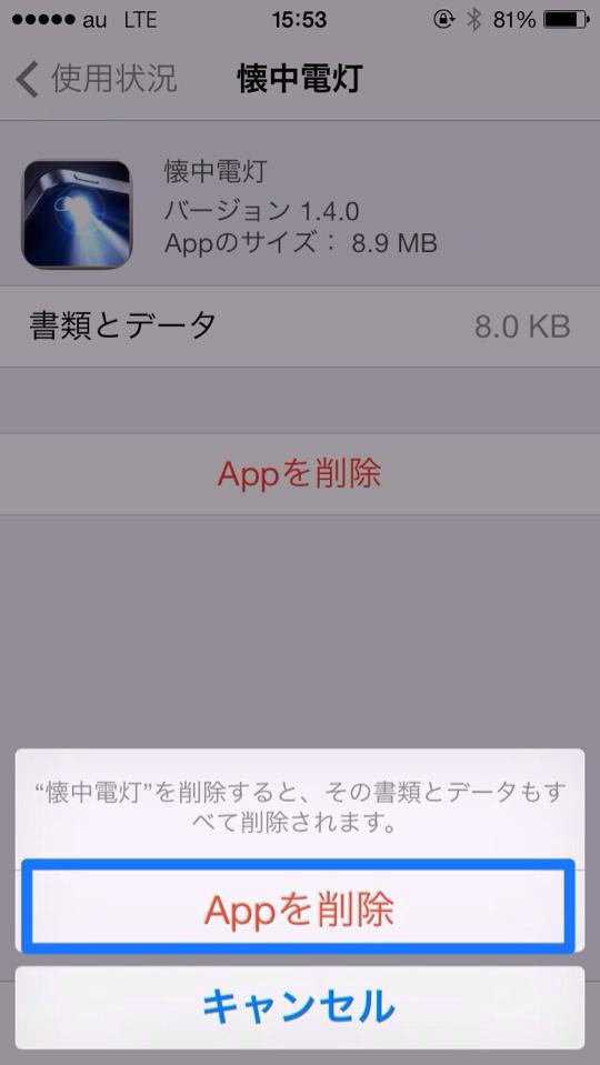 iphoneのスクリーンショット