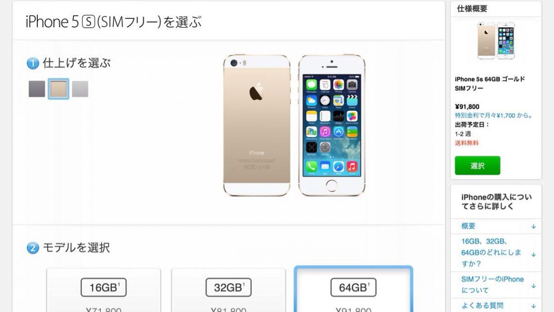 Apple 公式のSIMフリー iPhone は国内全キャリアのLTEに対応