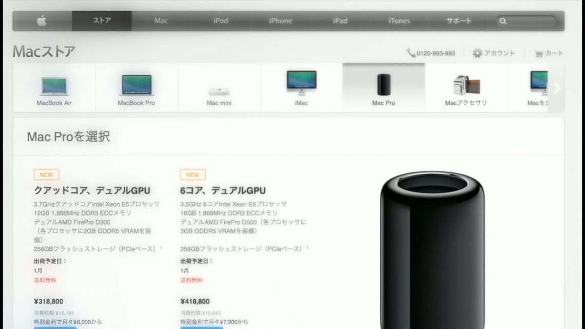 新 Mac Pro がついに発売! アルティメットモデルは学生・教員割を使うと10万円くらいお得になる