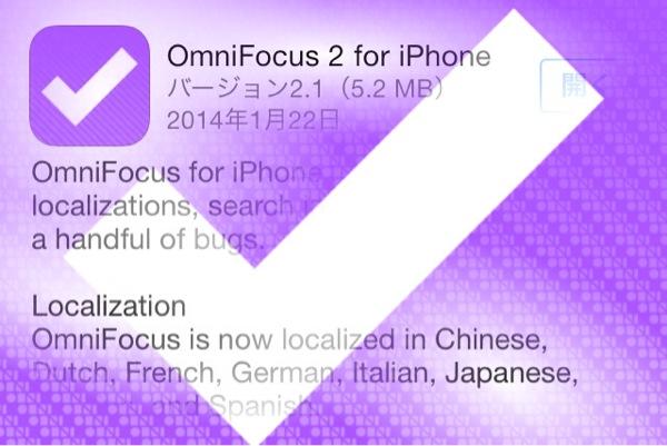 OmniFocus 2 for iPhone が日本語に対応しました