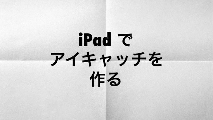 Phoster:iPad でアイキャッチ画像を作りたいならこのアプリはチェックしておけ