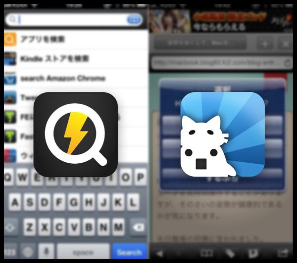 ブロガーのためのブラウザアプリ「するぷろーら」をQuickaと連携させて便利に使う