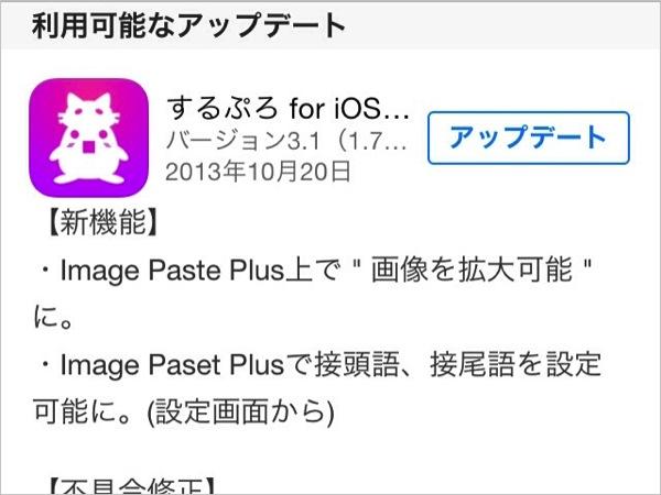 するぷろ3がアプデ! Image Paste Plusで画像と説明文の前後に好きなテキストを入れられる!