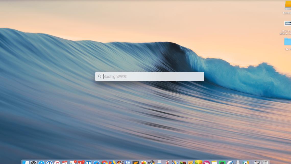 いますぐ使おう! アプリ起動は「Spotlight」が爆速ではかどる【Mac】