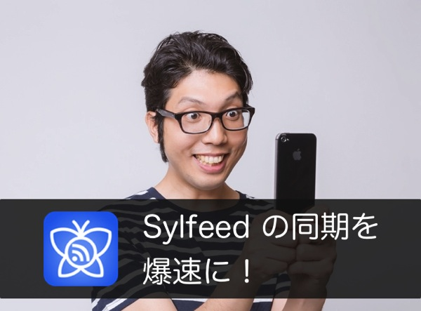 Sylfeed ユーザー必見! カンタンなことで同期が爆速になったぞ