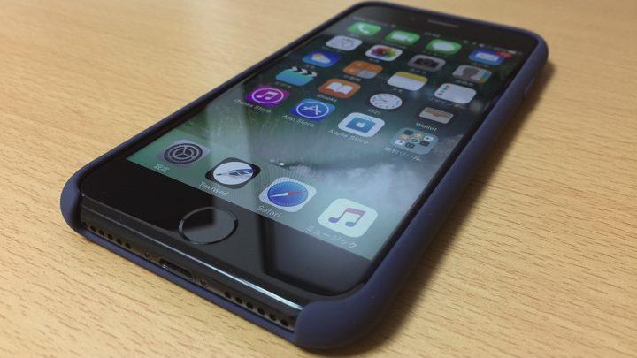 iPhone 7 シリコンケース ミッドナイトブルー のファーストインプレッション【さらさらな手触りがいい】