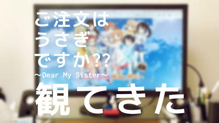ご注文はうさぎですか?? 〜Dear My Sister〜 / 最高にごちうさだった【劇場版】