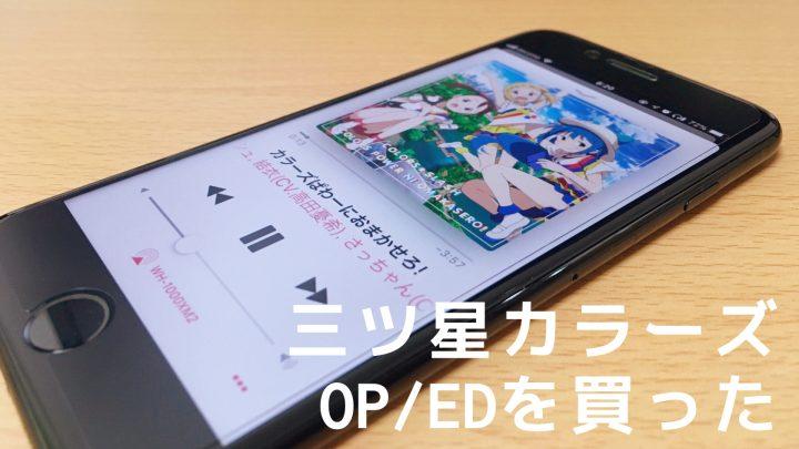 【アニソン】元気と可愛さがいっぱいのアニメ「三ツ星カラーズ」のテーマ曲が最高【買うべし】