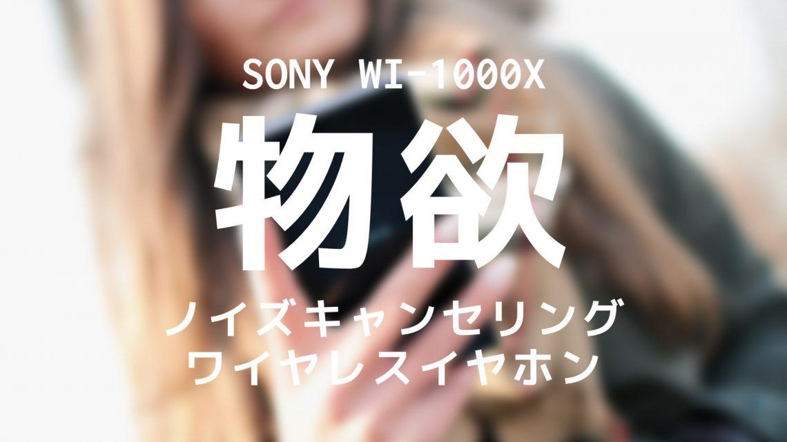 SONYのワイヤレスイヤホン「WI-1000X」を買おうか迷ってしまう【物欲】