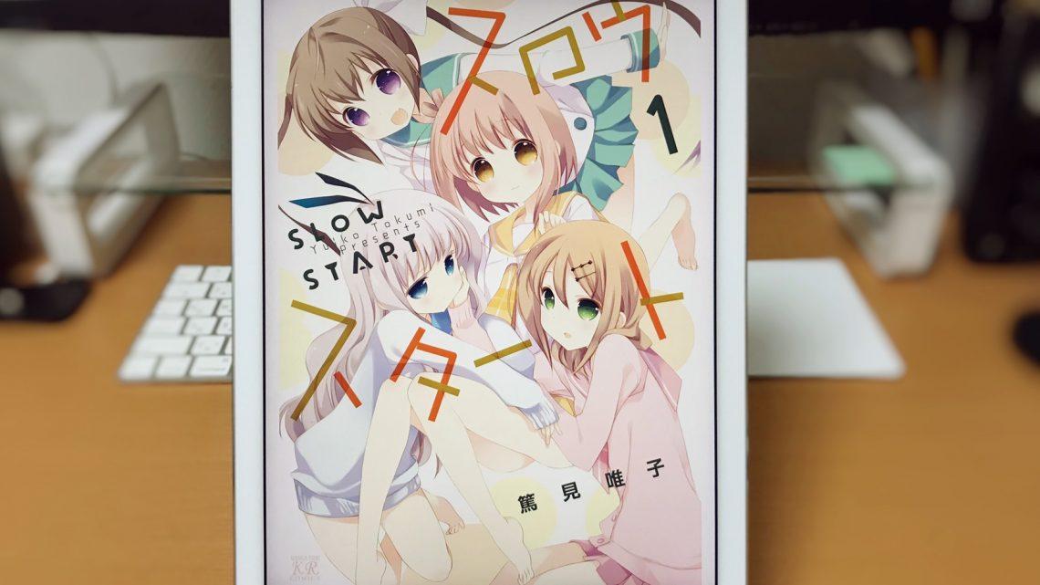 2018年冬アニメ「スロウスタート」の原作マンガ(Kindle版)が期間限定で無料