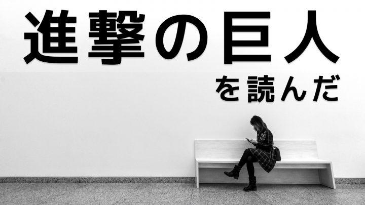【マンガ】進撃の巨人の第1巻を読了しての感想