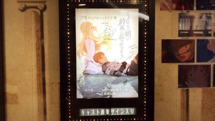 観てよかった親子の愛がテーマの映画 / さよならの朝に約束の花をかざろう