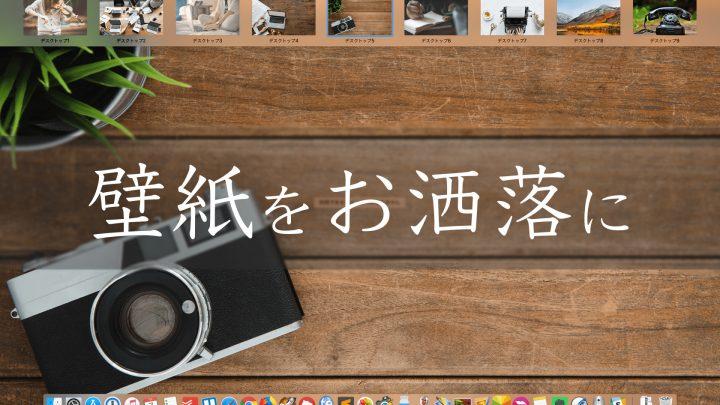 【お洒落】デスクトップの壁紙を使うアプリのイメージにあうように
