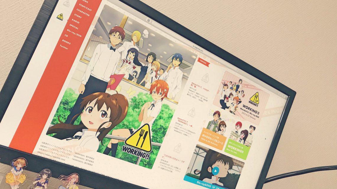 帰宅後に観るならこれ! ファミレス日常ギャグアニメ『WORKING!!』