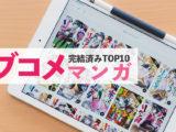 【完結済み】必読書級のおすすめラブコメマンガTOP10【2020年版】