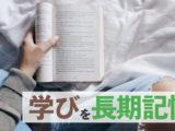 読んだ本を長期記憶したいなら使うべきテクニック【めっちゃ手軽】