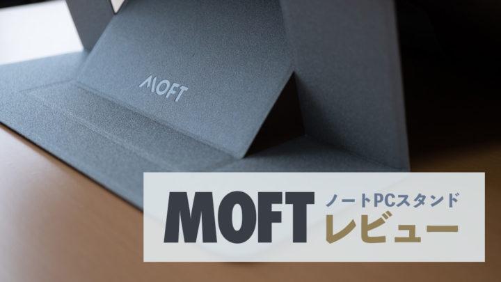 とりあえず間違いない、貼り付けて使えるノートPCスタンド『MOFT』レビュー