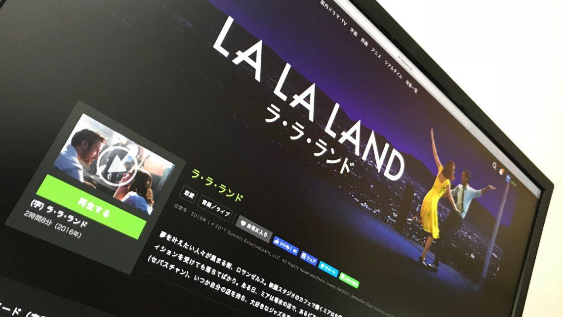 『LA LA LAND』がHuluで観られるようになった