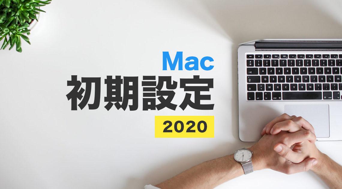 新しい Mac で真っ先に行った初期設定とインストールしたアプリ【まとめ】