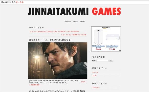 【報告】ゲームブログ「じんないたくみゲームス」を開設しました