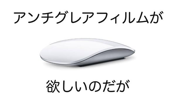 Magic Mouse 用のアンチグレアフィルム欲しい → 近いのあった → ディスコンされてた