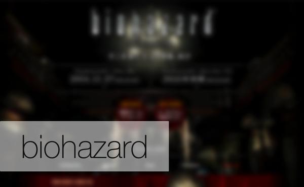 【絶対に買う】biohazard のHDリマスターが11月27日から発売開始