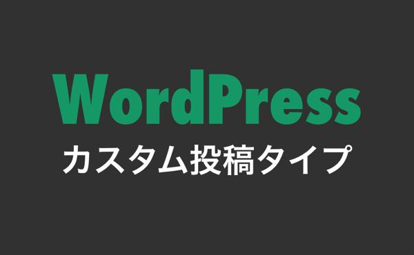 【WordPress】カスタム投稿タイプの一覧を表示する方法