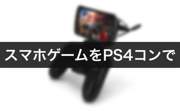 スマホゲームを PS4 のコントローラで遊べるアタッチメント