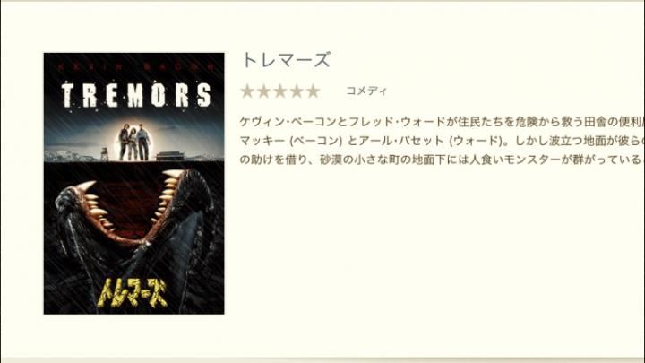 Huluでケビン・ベーコン主演のB級映画「トレマーズ」が配信されてる!