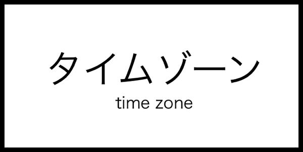 Macでタイムゾーンを設定する方法