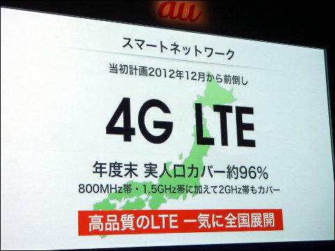 いつの間に! auがLTEのサービスエリアを公開していたらしい。