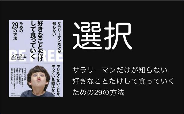 「選択すること」を学べるのではないか | 立花岳志さんの新刊が楽しみな理由