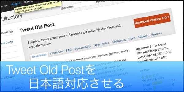 Tweet Old Postが「…」と表示されるので日本語対応させる方法