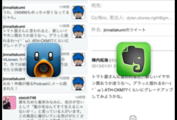 Tweetbotで気に入ったツイートをEvernoteに送るカンタンな方法!