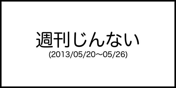 [週刊じんない] 紙の雑誌をぱらぱらとめくってるのが好きだな〜。 (2013/05/20〜05/26)