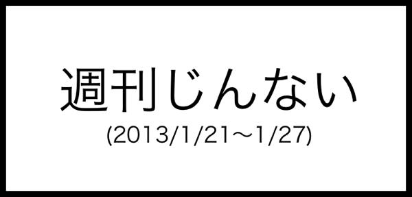 [週刊じんない] 黒いMacBookの復活が待ち遠しいね。 (2013/1/21〜1/27)