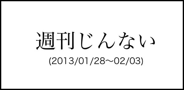 [週刊じんない] (2013/01/28〜02/03)
