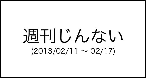 [週刊じんない]  オラクル試験までブログをサボります! (2013/02/11〜02/17)