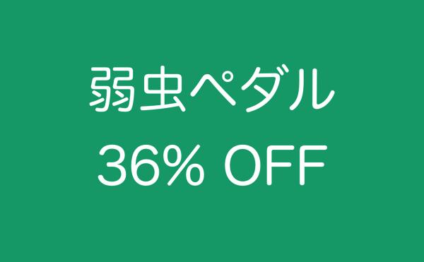 Yowamushi pedal sale